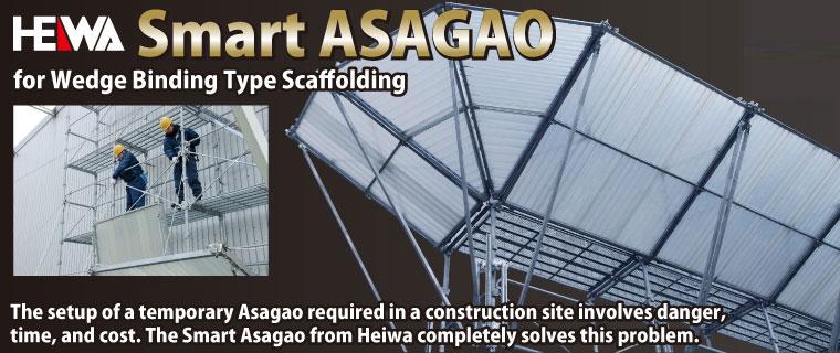 クサビ式足場用HEIWA Smart アサガオ現場において必要になってくる仮設朝顔の設置には、危険も手間もコストも掛かってしまいます。平和の「Smartアサガオ」ならそんな問題を一気に解決!
