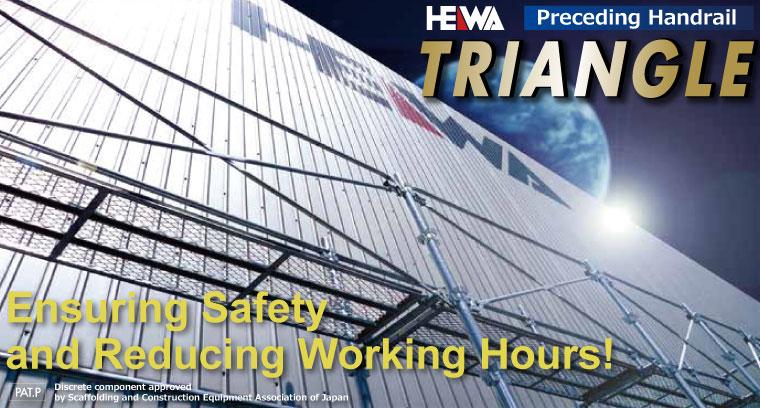 HEIWAビルダー先行手摺据置型トライアングル安全性の確保と作業時間の短縮を実現