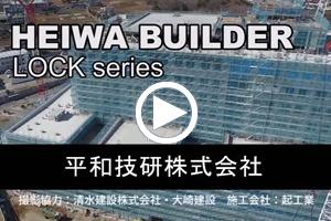 HEIWA BUILDER LOCK series