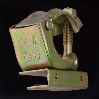 板止めクランプ Ⅱ型(垂直)